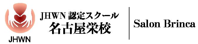 JHWN認定校|名古屋栄校